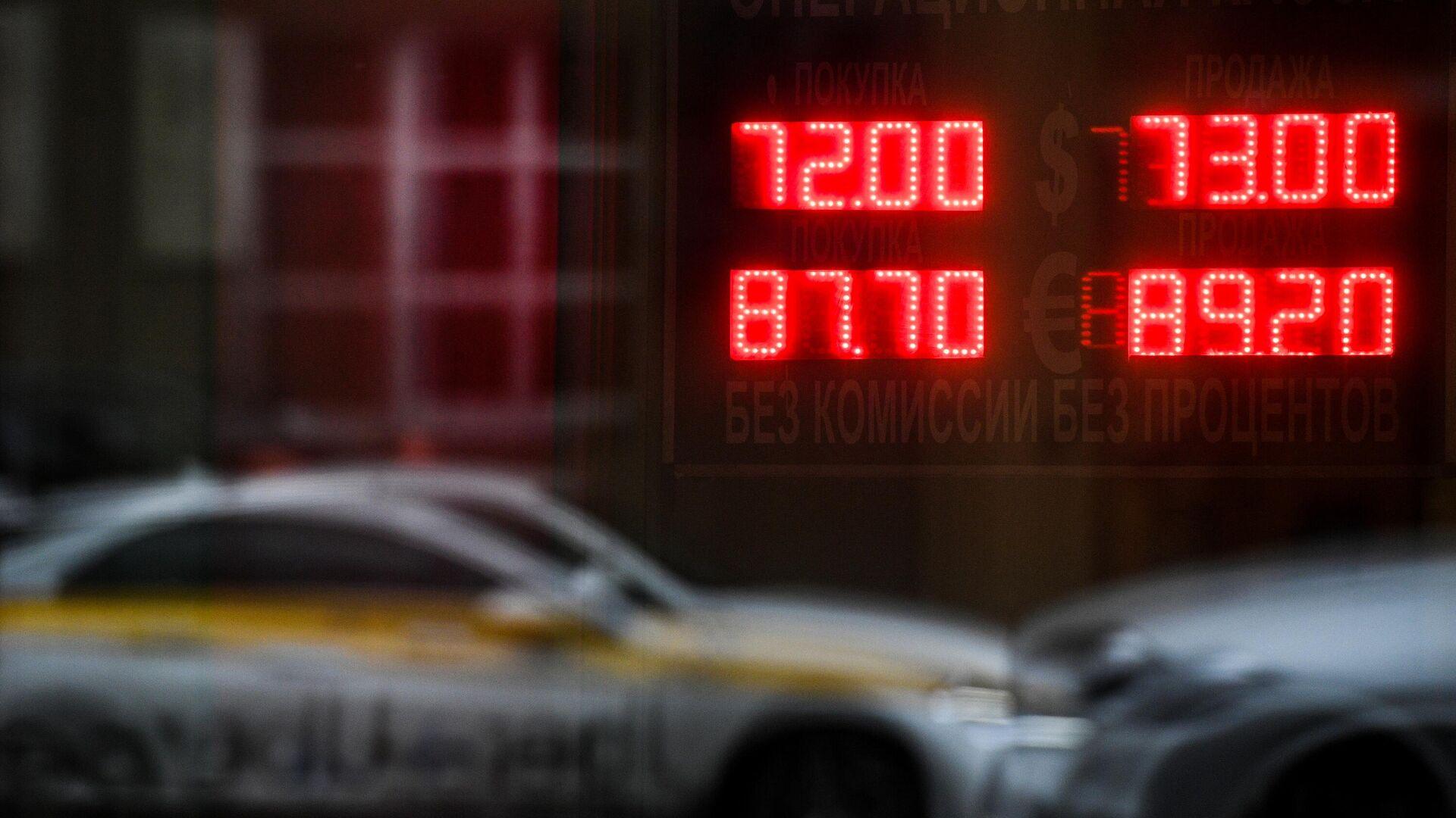 Финансист допустил падение доллара до 65 рублей к концу года