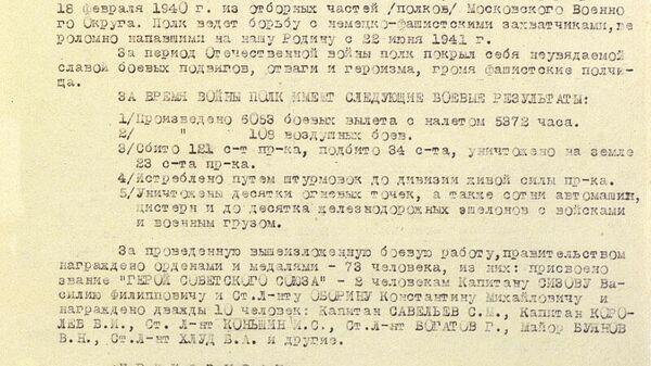 Приказ о закреплении боевых самолетов, построенных на средства советских литовцев