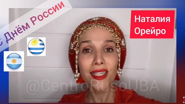 Наталья Орейро в кокошнике поздравляет россиян с Днем России