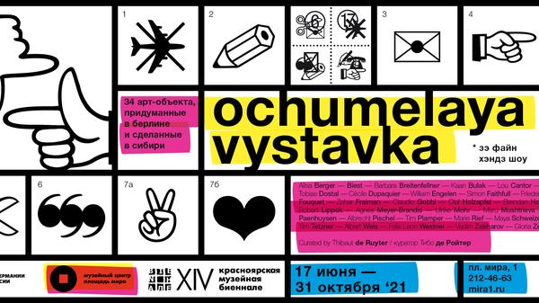 Баннер Очумелой выставки