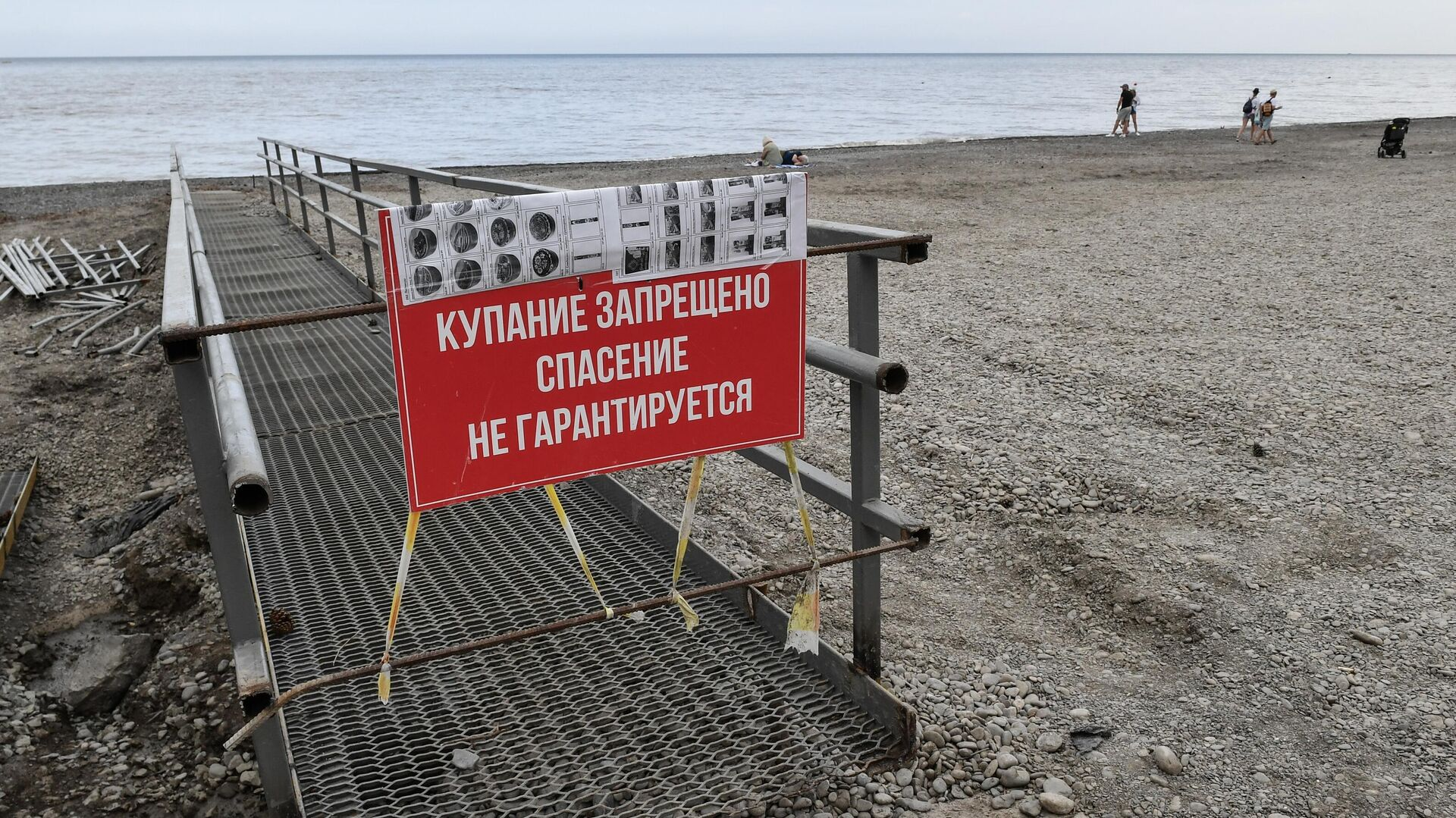 Знак Купание запрещено на городском пляже Ялты - РИА Новости, 1920, 24.06.2021