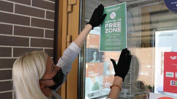Открытие COVID-free зоны в ресторане Чайхона №1 на улице Дмитрия Ульянова в Москве
