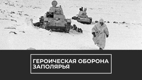 80 лет с начала героической обороны Заполярья