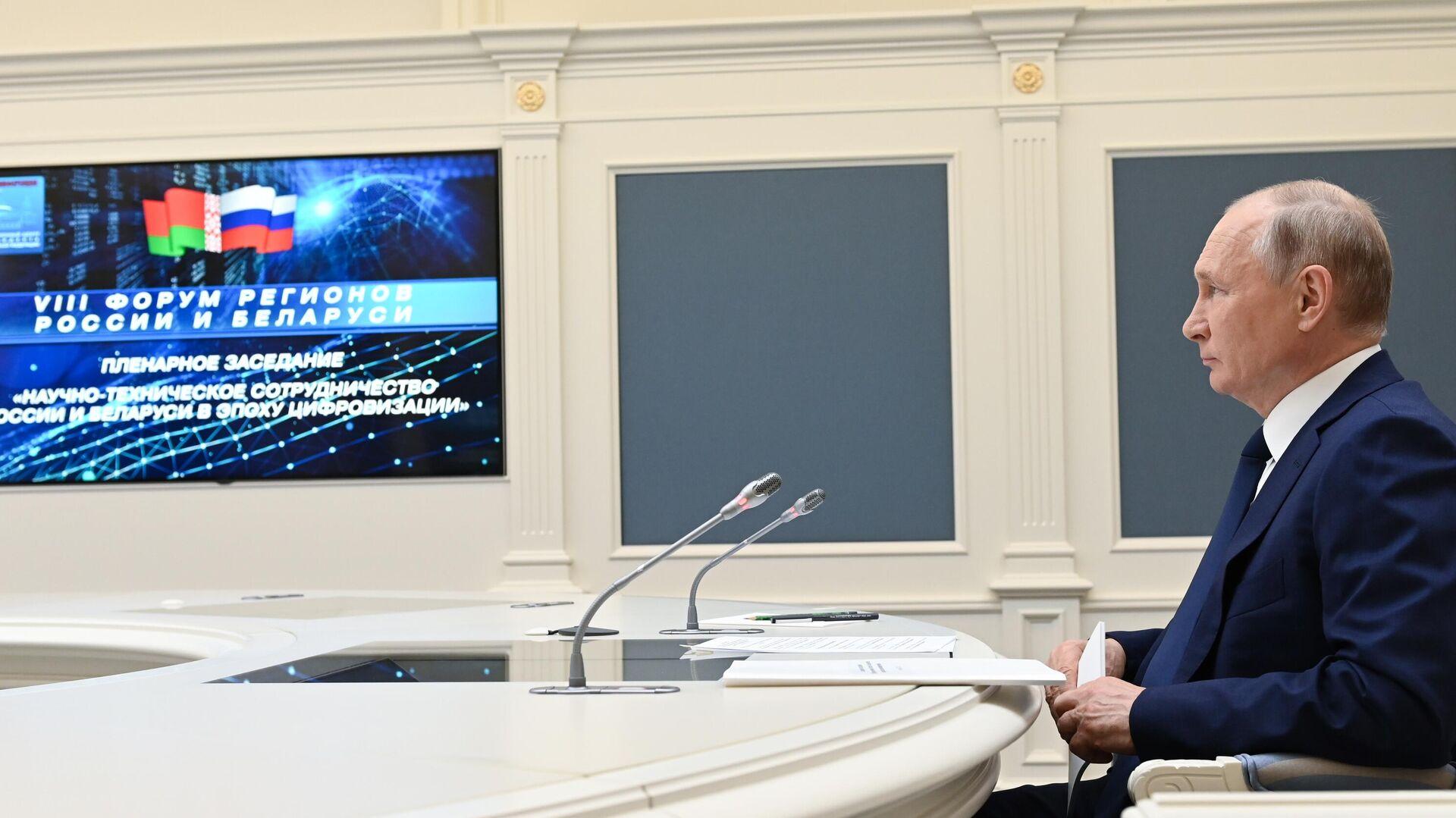 Президент России Владимир Путин принимает участие в заседании 8-го Форума регионов Белоруссии и России - РИА Новости, 1920, 01.07.2021
