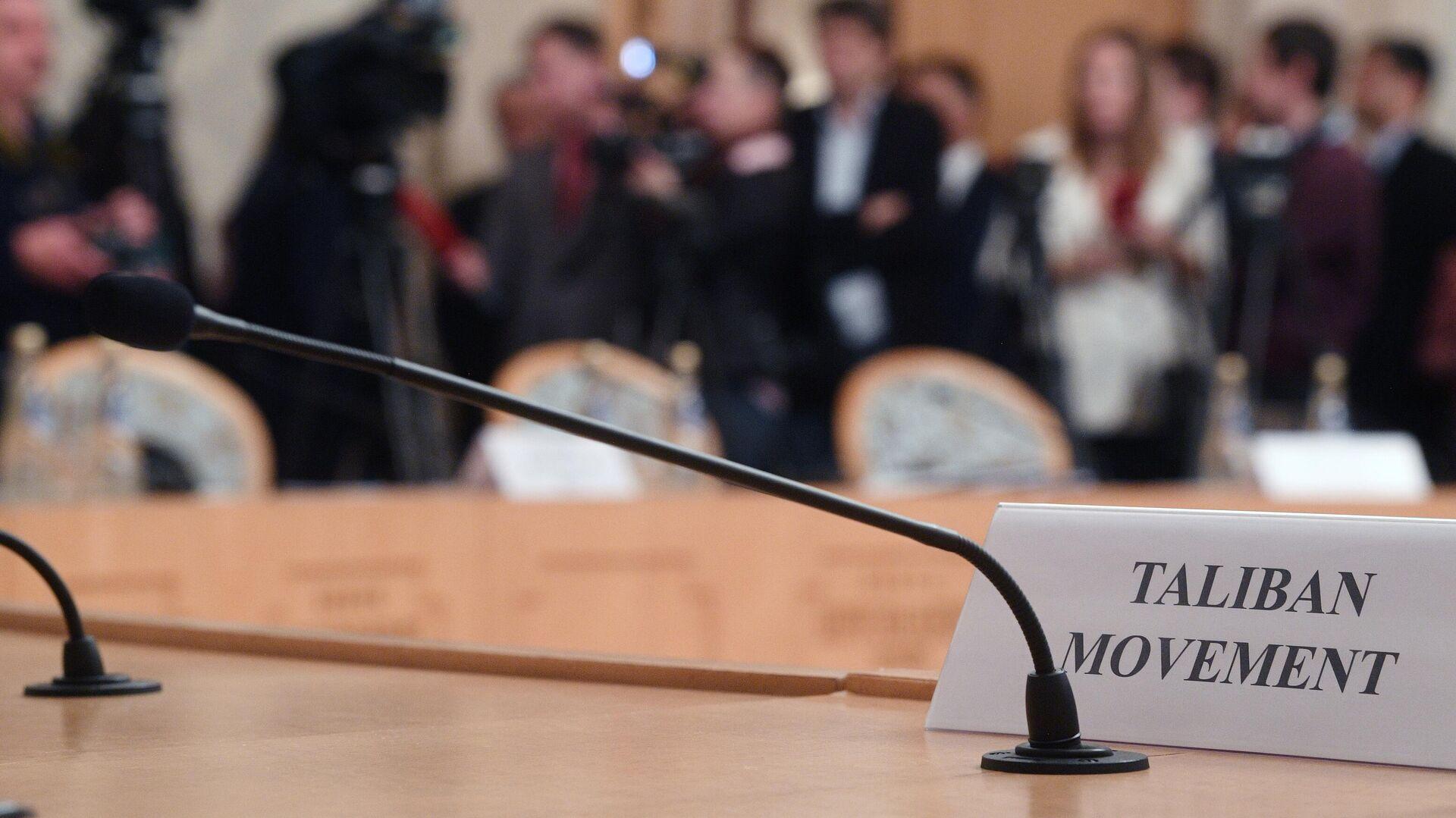 Табличка на столе представителей движения Талибан на заседании Московского формата консультаций по Афганистану - РИА Новости, 1920, 12.07.2021