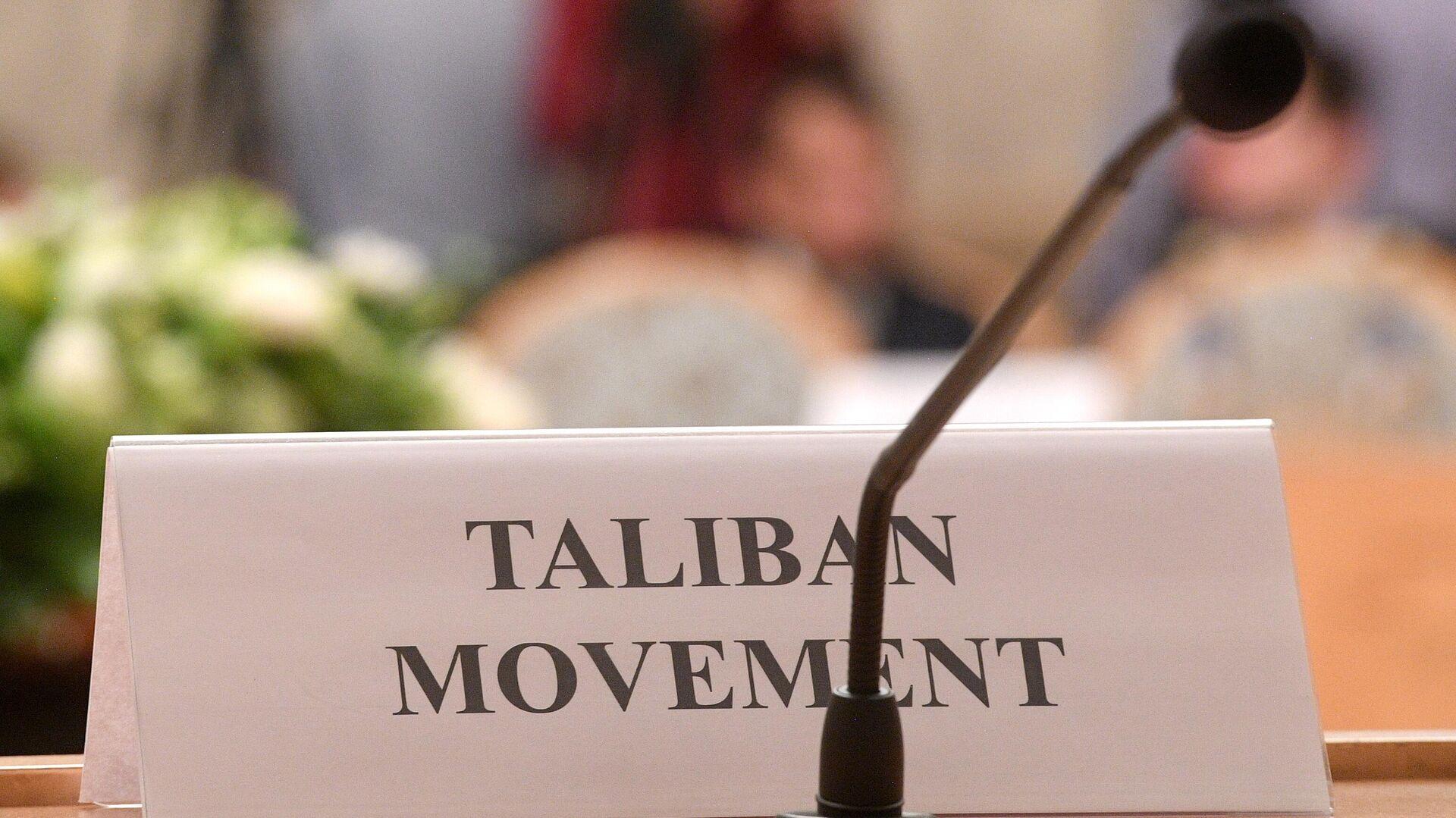 Табличка на столе представителей движения Талибан на заседании Московского формата консультаций по Афганистану - РИА Новости, 1920, 02.08.2021