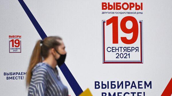 Подача документов партией Зелёные для регистрации кандидатов в депутаты Госдумы