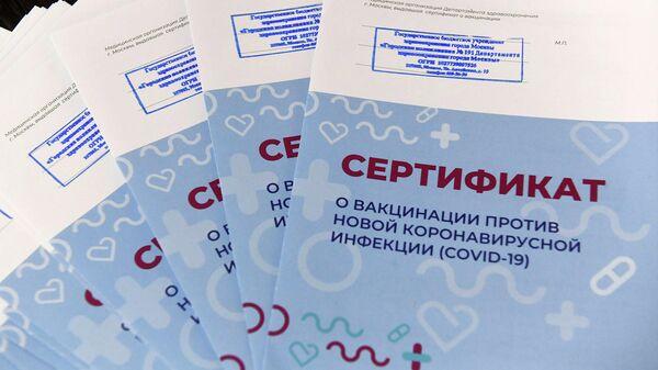 Сертификаты о вакцинации от COVID-19 360