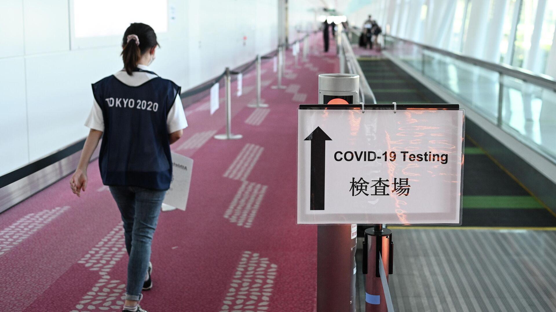 Указатель, ведущий в зону тестирования на COVID-19 в аэропорту Токио - РИА Новости, 1920, 21.07.2021