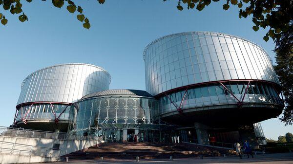 Здание Европейского суда по правам человека в Страсбурге