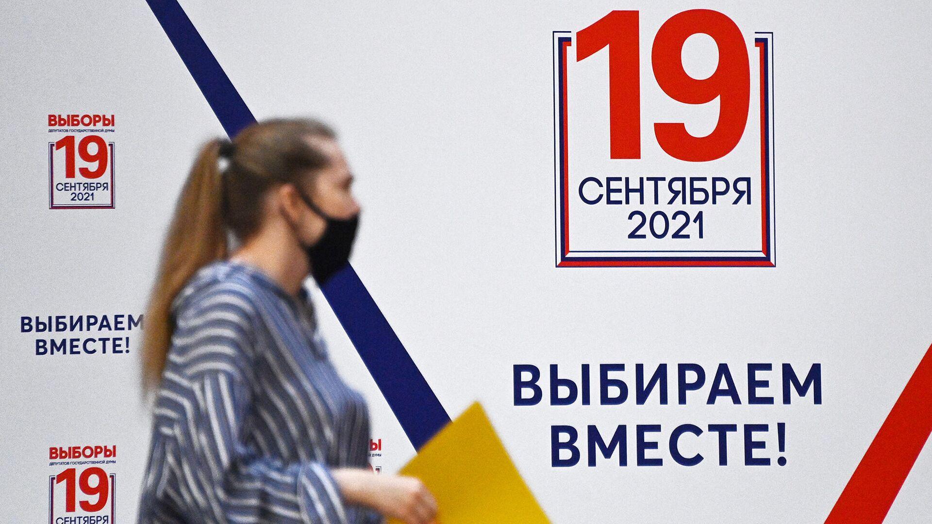 """ВЦИОМ: """"Единая Россия"""" сохраняет лидерство у избирателей"""