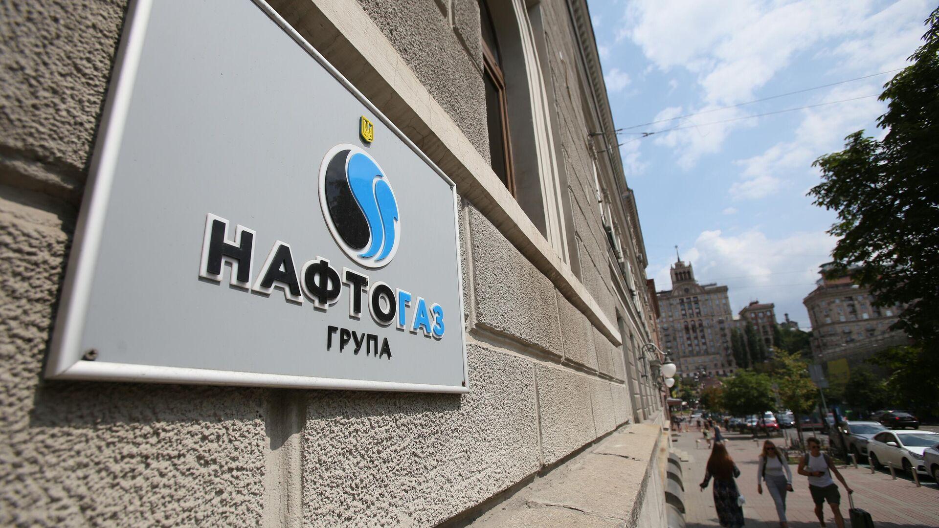 Табличка на здании национальной акционерной компании Нафтогаз-Украины - РИА Новости, 1920, 01.08.2021