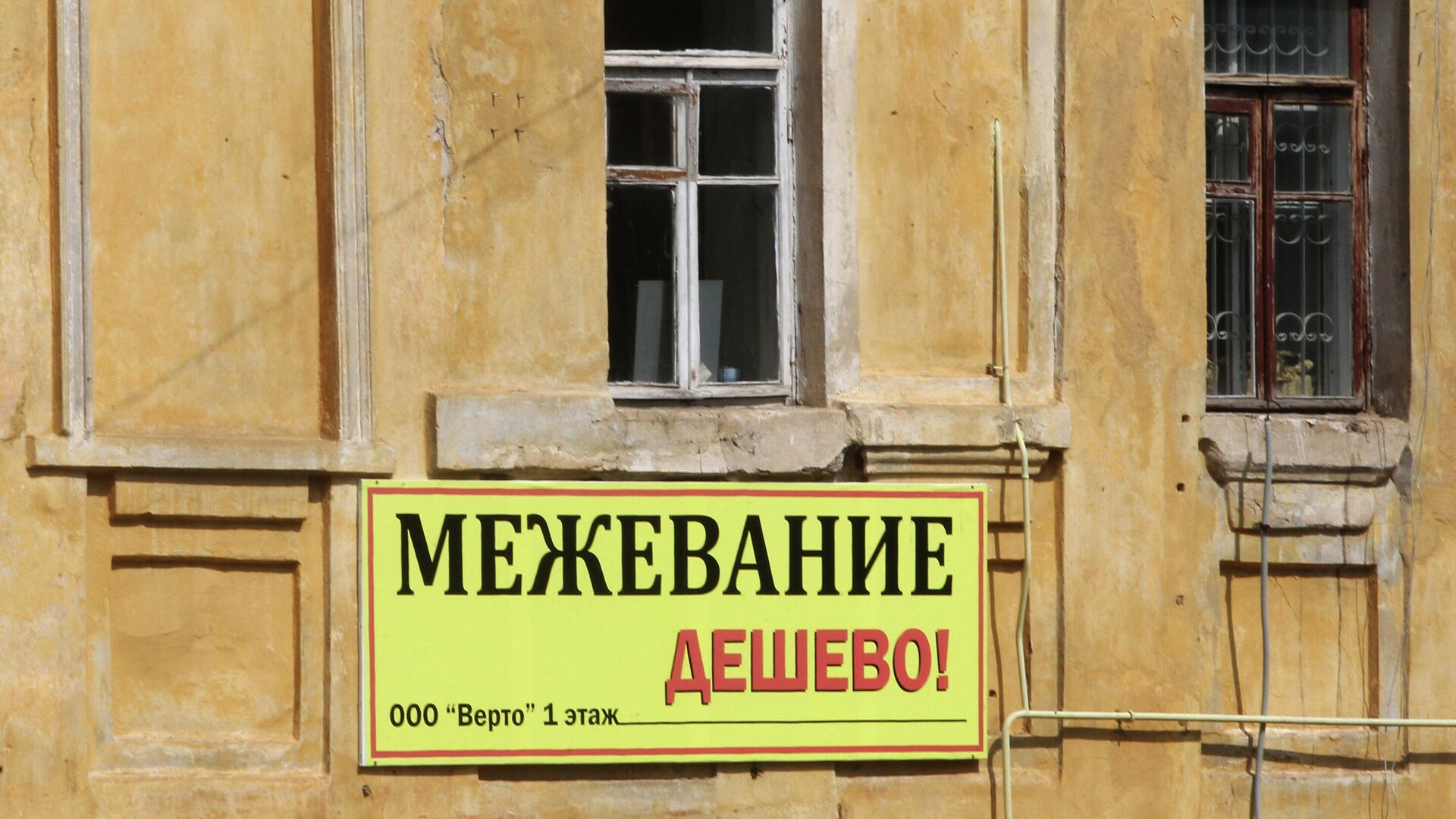 Вывеска на доме - РИА Новости, 1920, 27.07.2021