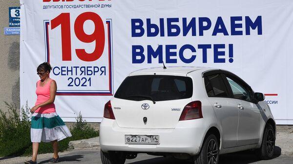 Информационный баннер избирательной комиссии о предстоящих выборах в Государственная Думу