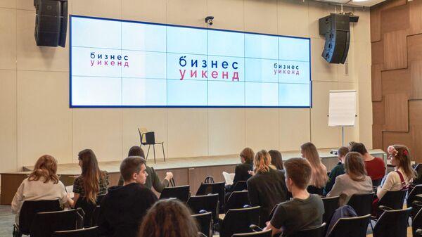 Москвичам предлагают получить новые компетенции в программе Бизнес уикенд
