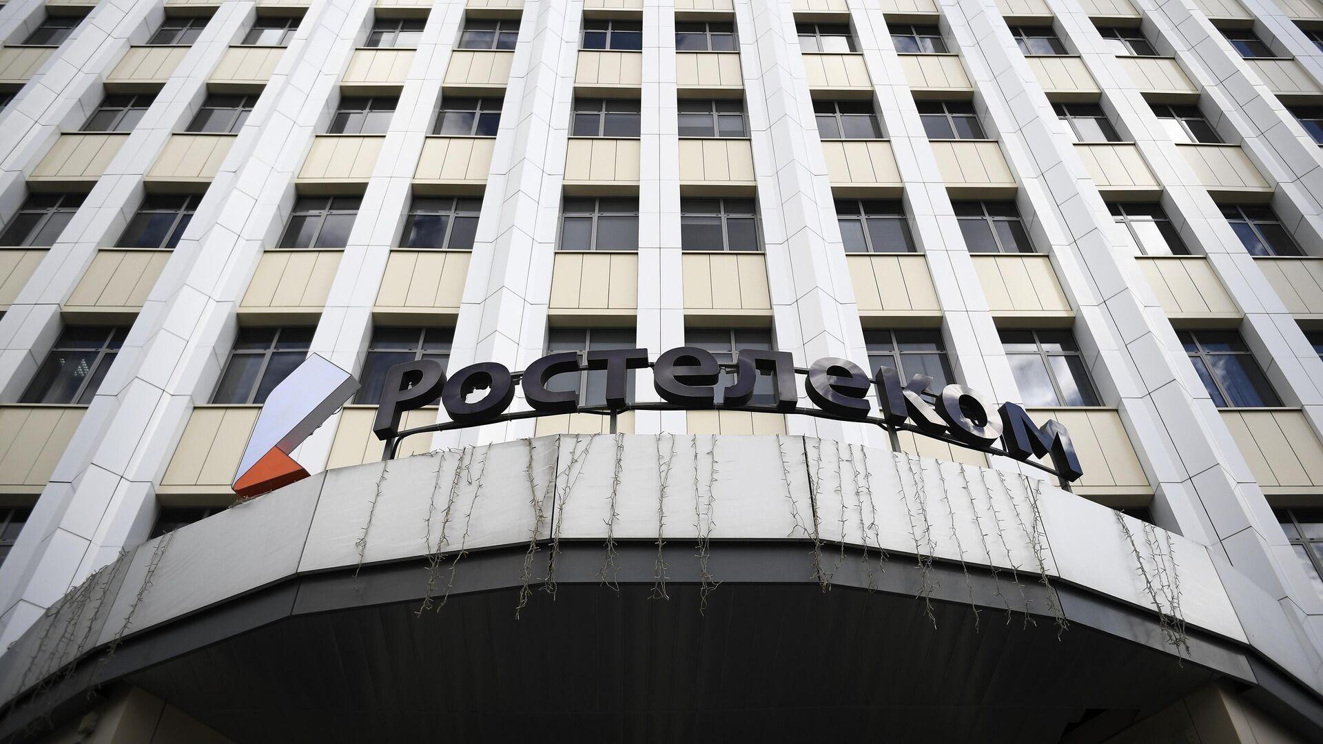 Здание компании Ростелеком на улице Гончарная в Москве - РИА Новости, 1920, 14.09.2021