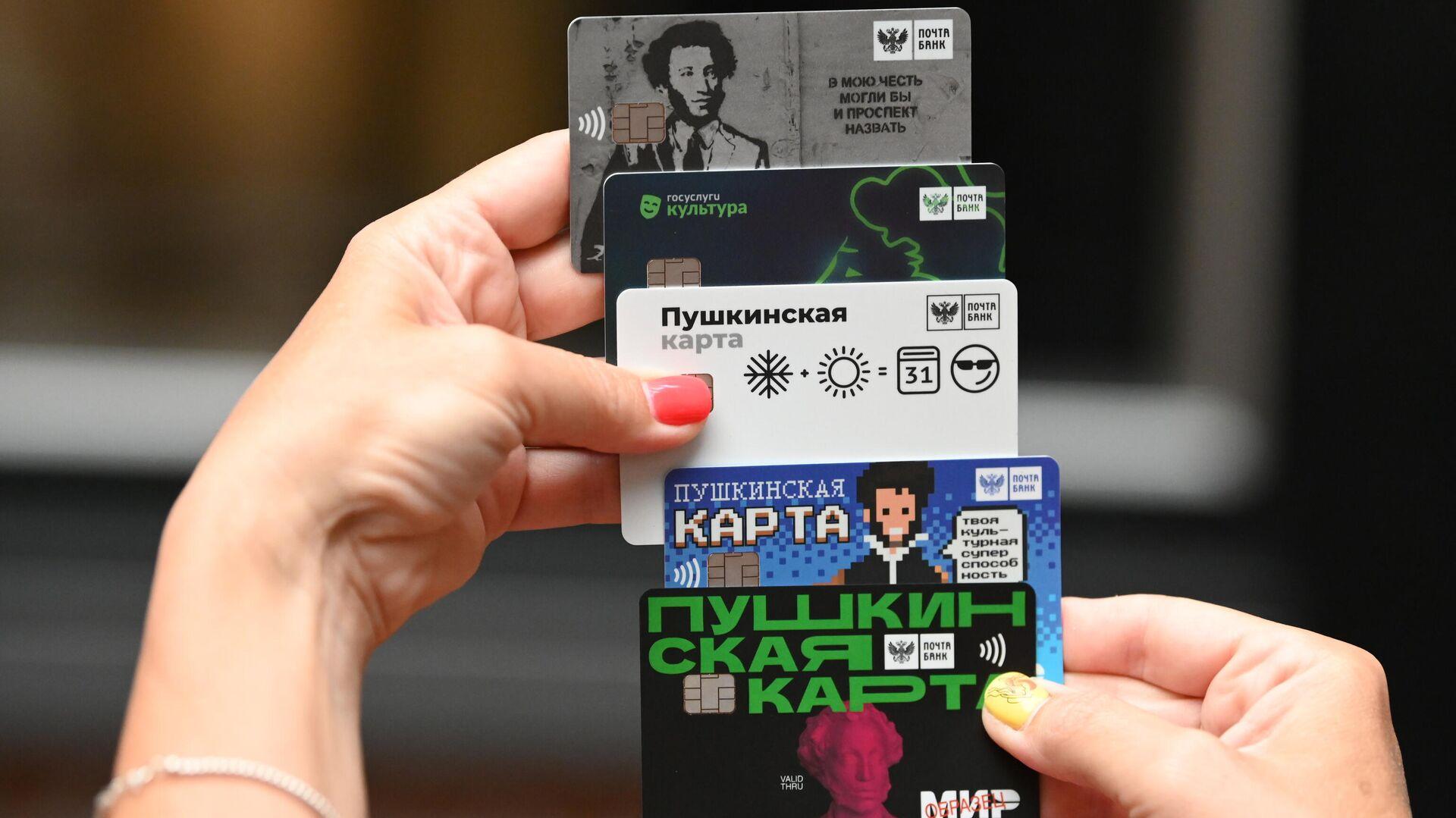 """Любимова предупредила о мошенниках, продающих """"Пушкинскую карту"""""""