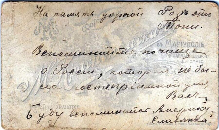 Подпись на  фотографии эмигрантов из России (начало 20 века, Аргентина)