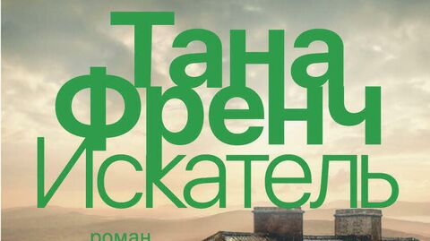 Поиски внутренней Ирландии: переводчик Шаши Мартынова о романах Таны Френч