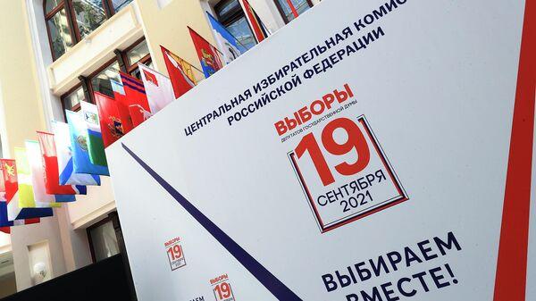 Информационный плакат о выборах депутатов Государственной Думы РФ