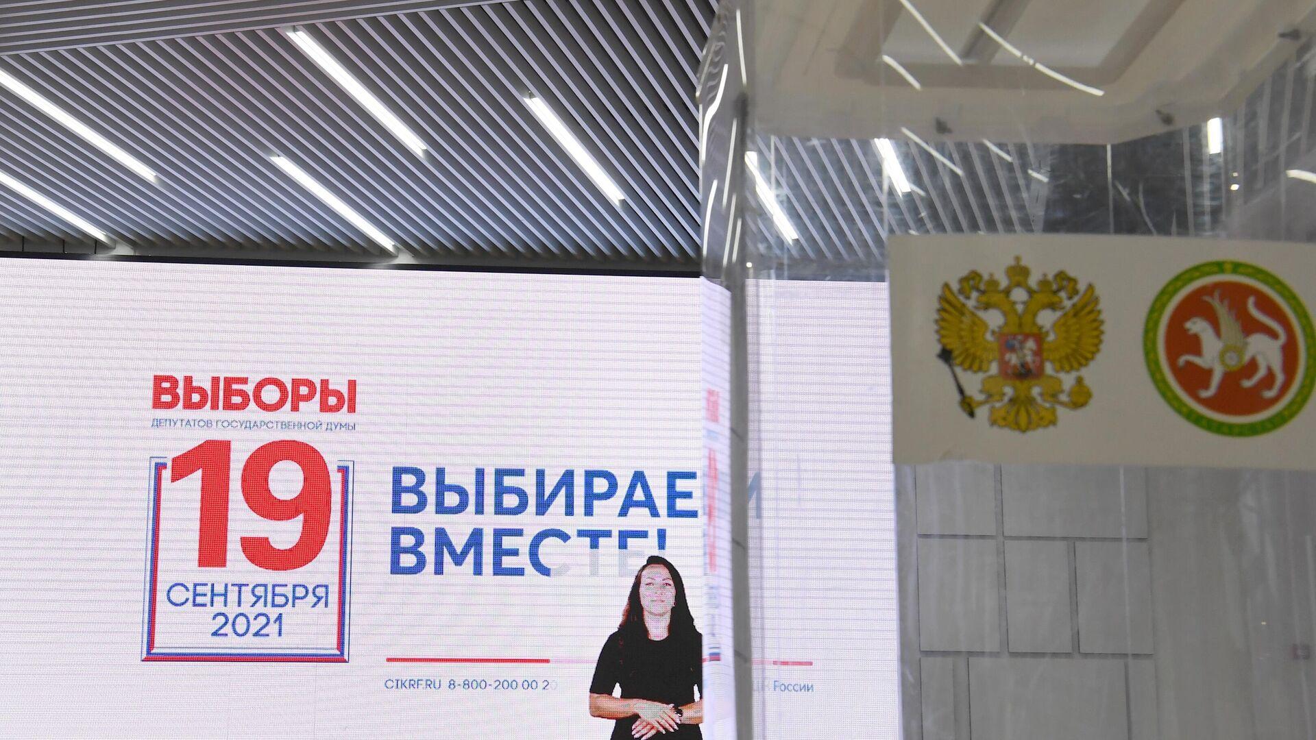 Презентация работы участковой избирательной комиссии в преддверии выборов депутатов Государственной Думы - РИА Новости, 1920, 15.09.2021
