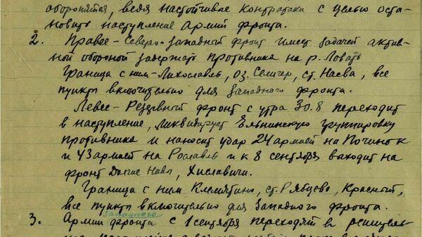 РВИО опубликовало архивные документы о Смоленском сражении 1941 года