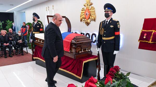 Председатель правительства РФ Михаил Мишустин на церемонии прощания с главой МЧС Евгением Зиничевым