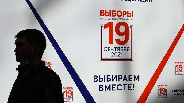 Предвыборный баннер у здания Центральной избирательной комиссии РФ в Москве
