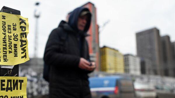 Объявление о кредитах на улице в Москве
