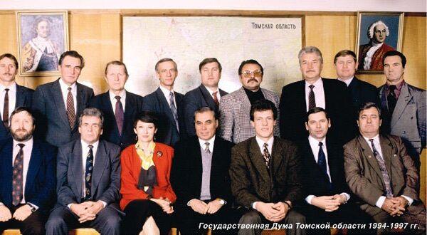 Депутаты Законодательной думы Томской области первого созыва, архивное фото