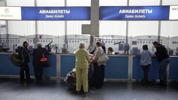 Продажа авиабилетов в Международном аэропорту Внуково