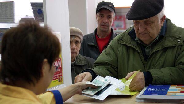 Выдача пенсий в одном из отделений Почты России