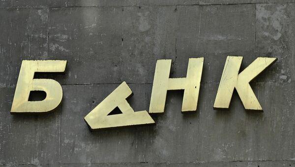 Вывеска банка. Архивное фото