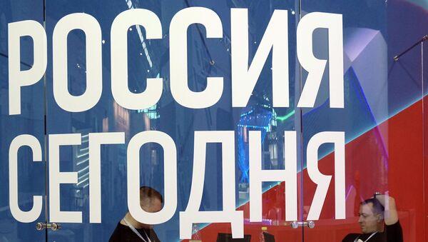 Стенд международного информационного агентства Россия сегодня