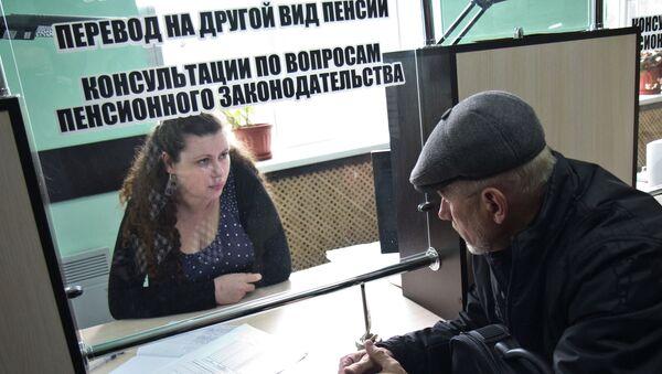 Работа пенсионного фонда в Крыму. Архивное фото
