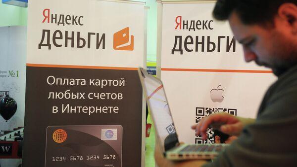 Стенд компании Яндекс деньги. Архивное фото