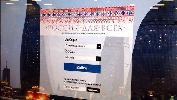 Интернет-портал Россия для всех