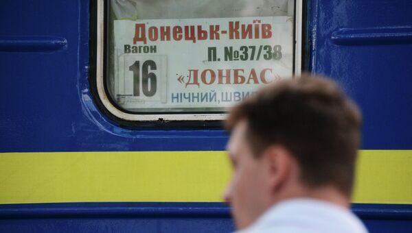 Ситуация на железнодорожном вокзале в Донецке