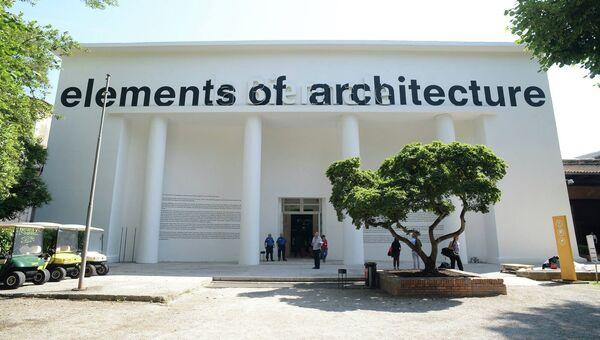 14-ая Венецианская архитектурная биеннале