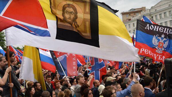Митинг в поддержку народа Юго-Востока Украины Стоим за Донбасс