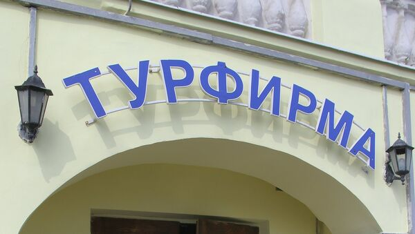 Посетители у офиса турфирмы Нева