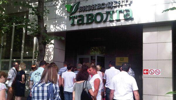 Клиенты турфирмы Нева собрались около офиса страховой компании Восхождение в Москве, чтобы написать заявление о получении компенсации. Архивное фото