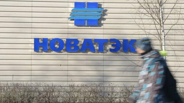 Здание штаб-квартиры компании Новатэк на Ленинском проспекте в Москве. Архивное фото