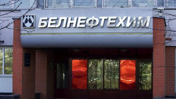 Вывеска над входом в здание белорусского государственного концерна Белнефтехим в Минске. Архивное фото