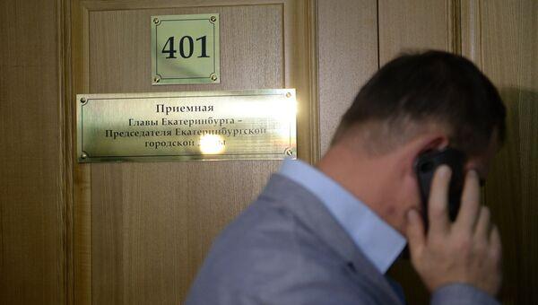 Обыски проходят в администрации Екатеринбурга в рамках дела об убийстве пенсионерки. Архивное фото