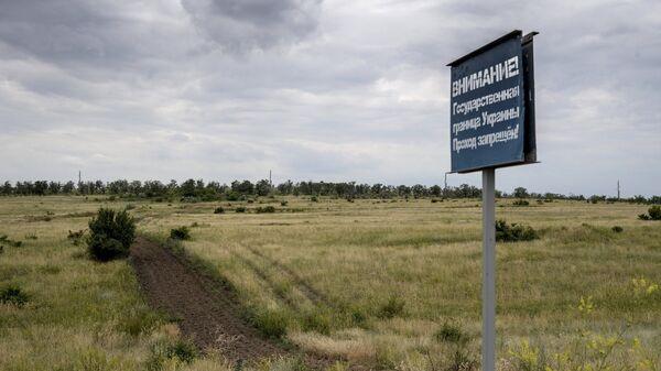 Контрольно-следовая полоса неподалеку от Российско-Украинской границы