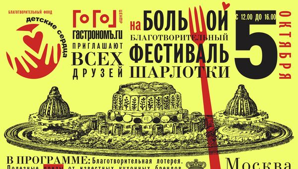 Афиша Осеннего благотворительного фестиваля шарлотки