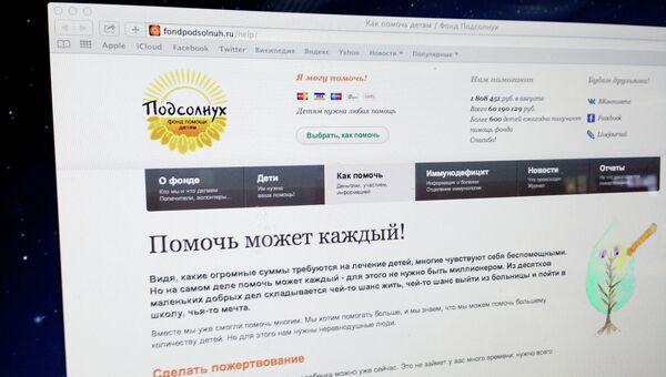 Страница сайта фонда Подсолнух