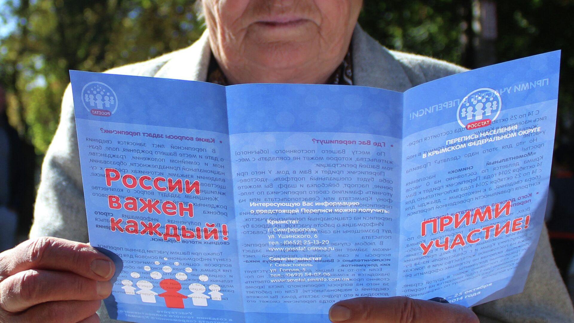 Акция в поддержку переписи населения в Крыму - РИА Новости, 1920, 18.08.2021