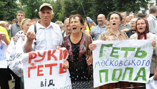 Митинг представителей УПЦ Киевского патриархата в Ровно